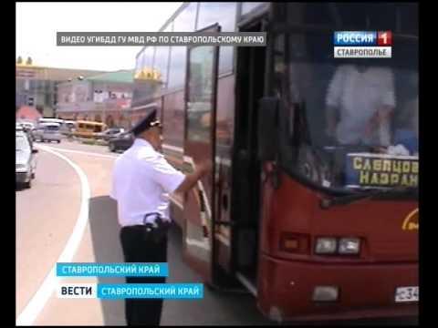 На Ставрополье водители автобусов ездят с нарушениями