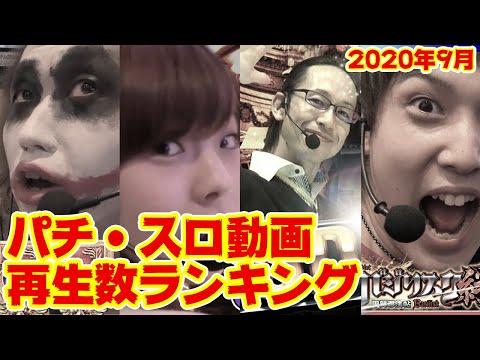 【2020.9】パチンコスロットYouTube動画 再生数ランキング