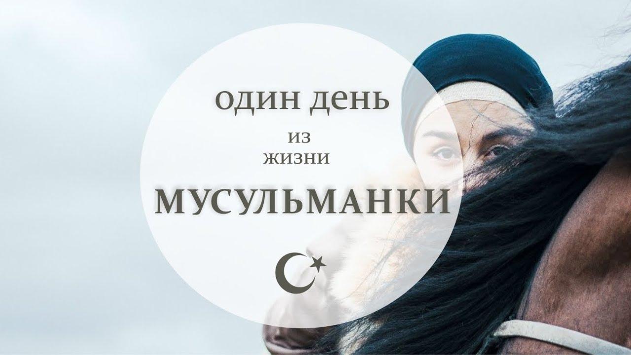 Песня мусульманки на русском в ютуб фото 620-92