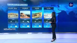 النشرة الجوية الأردنية من رؤيا 9-2-2019