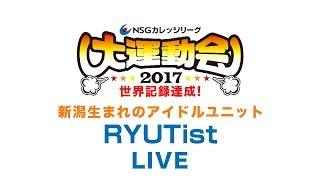 NSGカレッジリーグ公式サイト http://mydreams.jp/ 10月13日(金)、新...