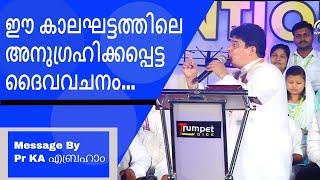 Pr KA Abraham | New Christian Malayalam Message |Bless Kandala 2020 | Manna Television