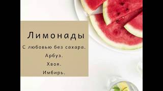 Рецепт домашних лимонадов.