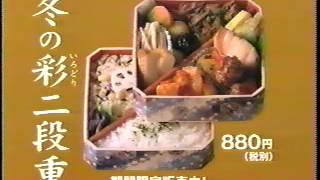 【1996 CM】サンクス 冬の彩二段重 神田川俊郎.