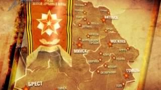 Арсенал (12.04.2015) Города боевой славы Беларуси. Могилёв, Кличев, Кричев
