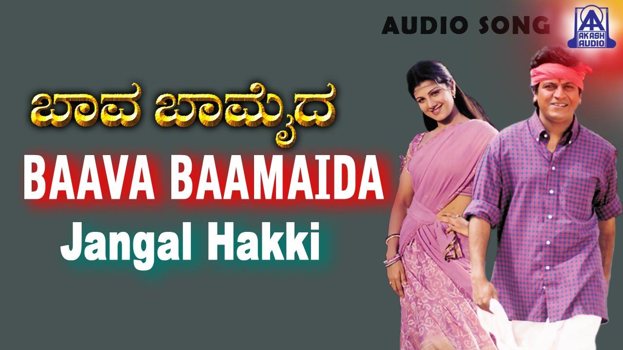 Jangal Hakki Lyrics | Baava Baamaida|Hamsalekha|Selflyrics