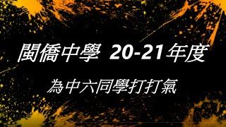 Publication Date: 2021-03-30 | Video Title: 閩僑中學 | 2021年度 | 為中六同學打打氣
