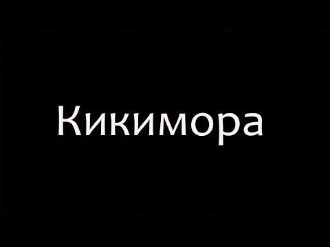 Славянская мифология : Кикимора