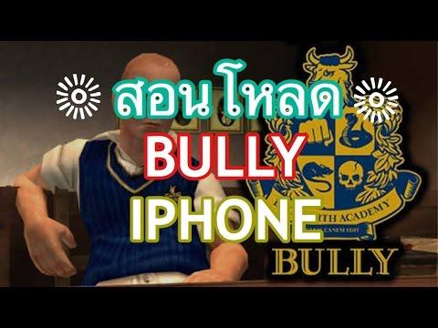 โหลด bully สำหรับไอโฟน ง่ายๆ