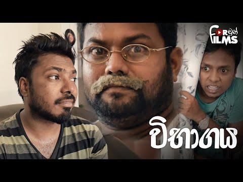 Wibahagaya විභාගය - Fortune Films 2019
