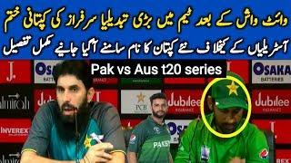 Pakistan vs Australia t20 Series 2019 | New Captain of Pakistan for Australia Tour