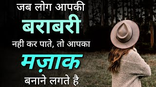Deal With Haters & Jealous People | Hindi Motivational speech | best inspiring quotes and Thoughts