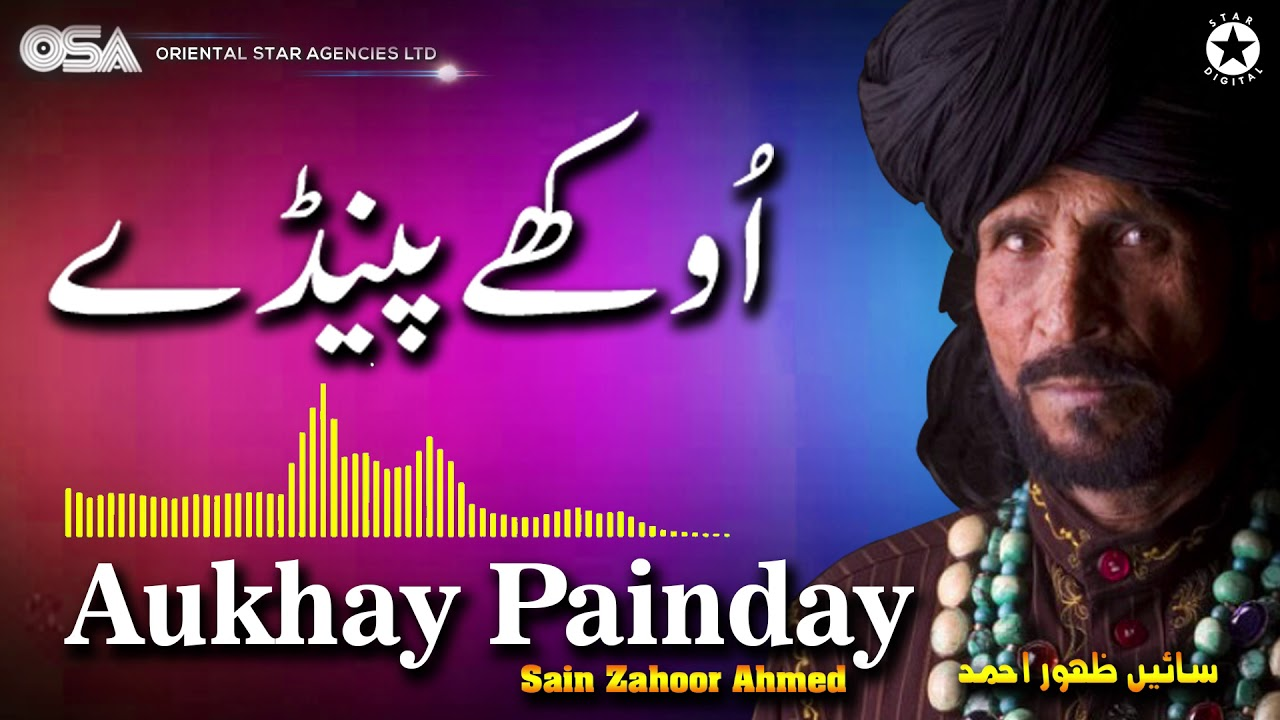 Download Aukhay Painday | Sain Zahoor | complete official HD video | OSA Worldwide