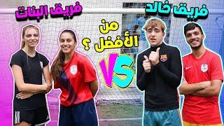 فريق المهاجمة المحترفة و البريطانية ضد فريق خالد !! | راح تنصدمون من النتيجة 😱🔥
