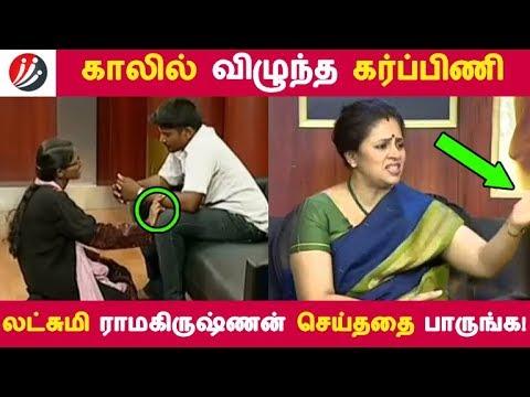 காலில் விழுந்த கர்ப்பிணி லட்சுமி ராமகிருஷ்ணன் செய்ததை பாருங்க!   Tamil   Kollywood News   Cinema