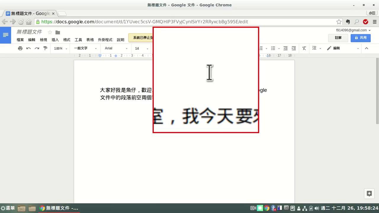 Google 文件 段落第一行空兩格(首行縮排) 排版-[雲端應用] - YouTube