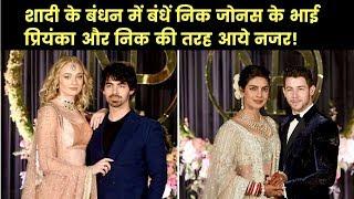 Sophie Turner-Joe Jonas wedding pics; Priyanka Chopra and Nick Jonas look in this marriage