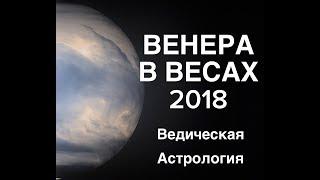 Урок: Венера Rx в Весах 2018. Ведическая Астрология.