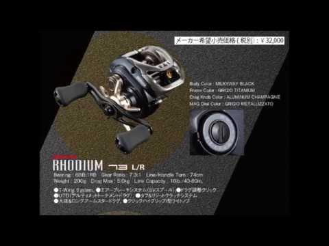 メガバス 「ロジウム73」