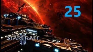 Прохождение Star Craft 2 № 25 Врата ада (Ветеран)