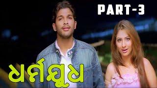 Dharma Yudh-Odia Movie Part-3/11   AlluArjun   Latest Odia Movies 2019   TVNXT