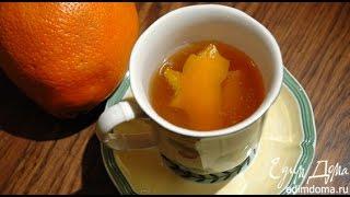 Юлия Высоцкая - Чай с апельсином