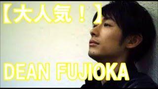 現在大人気のDEAN FUJIOKAさん。画像をまとめてみました。 本名 藤岡 竜...