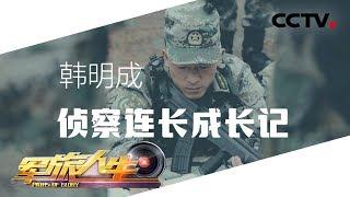 《军旅人生》 20190704 韩明成 侦察连长成长记| CCTV军事