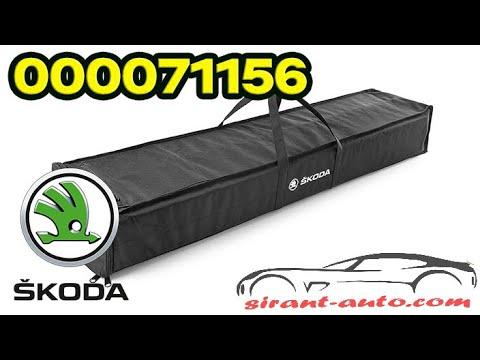 000071156 Сумка для багажных дуг Skoda