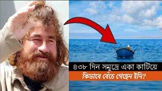 ৪৩৮ দিন সমুদ্রে একা কাটিয়ে কিভাবে বেঁচে গেছেন ইনি? How 1 Man Survived Being Lost 438 Days at Sea