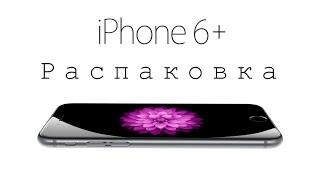 Распаковка и первый взгляд на iPhone 6+!