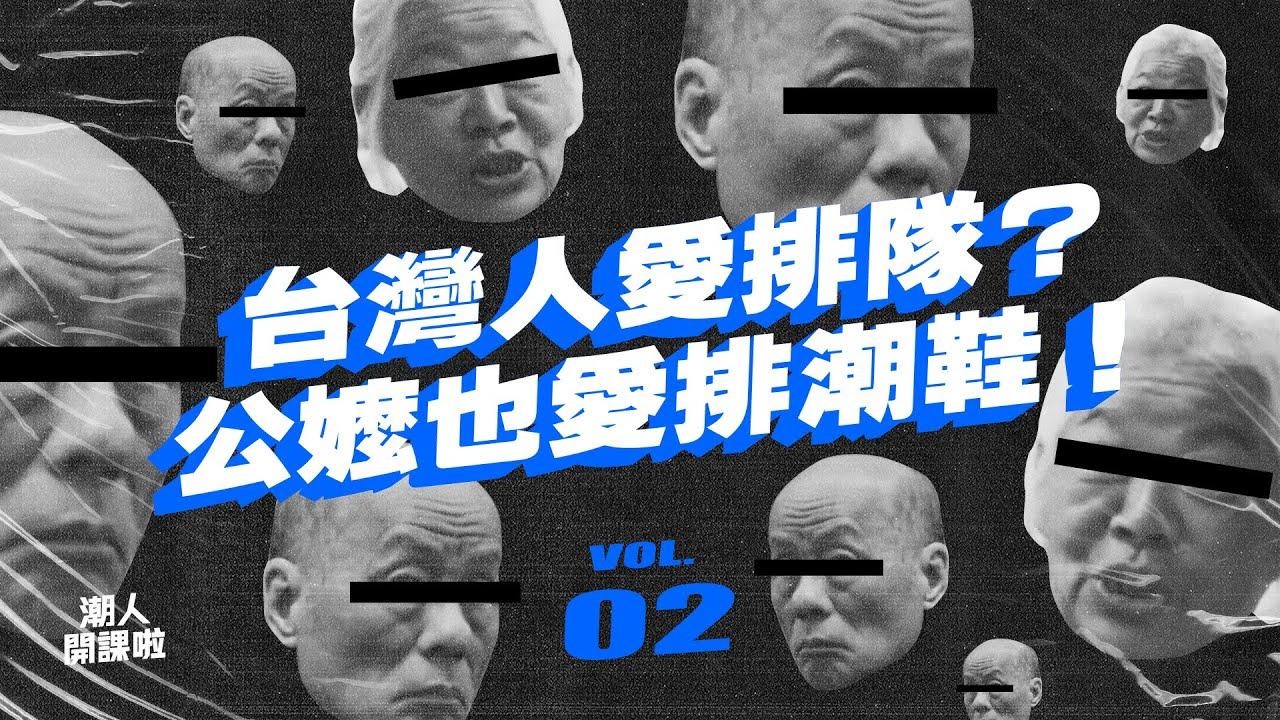 街訪西門「臺灣人愛排隊」代排行情價竟然是XXXX!?直擊臺灣排隊界「潛規則」 - YouTube