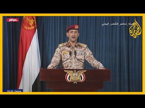 عاجل | الحوثيون يعلنون قصف مواقع عسكرية ومنشأة للنفط داخل الأراضي السعودية ????????  - نشر قبل 2 ساعة