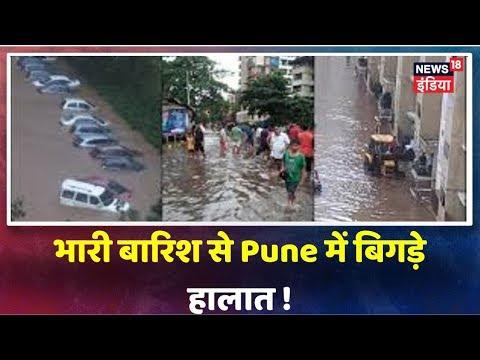 Maharashtra में आसमान से आफ़त: Pune में भारी बारिश से सड़कों पर भरा पानी, कई जगह गाड़ियों को नुक़सान