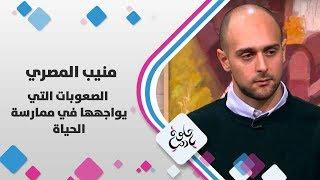 منيب المصري - الصعوبات التي يواجهها في ممارسة الحياة