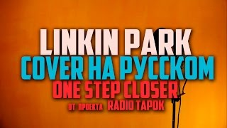Скачать Linkin Park One Step Closer Cover By RADIO TAPOK на русском