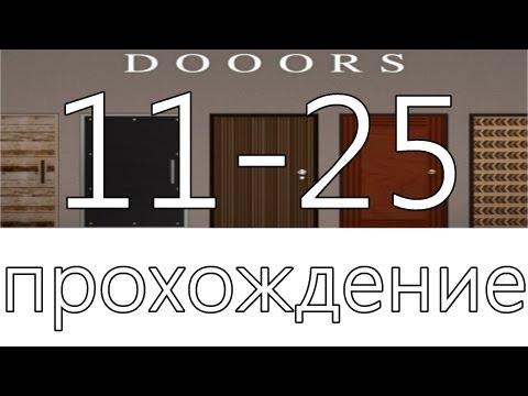 Прохождение игры 100 дверей 2 (100 doors 2). Ответы на все