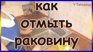 Как отмыть раковину из нержавейки. Чем очистить раковину мойку на кухне.