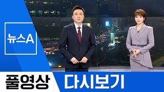 """[풀영상 다시보기] [단독]윤지오에 집단소송 """"후원금 …"""