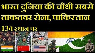 INDIAN ARMY-Indian Army rank 4 in world | Indian army | indian military power 2018