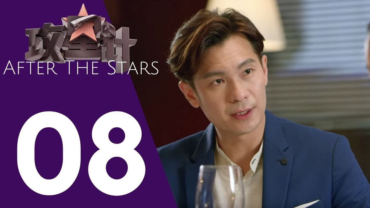 Download After the Stars 攻星计 Ep 8
