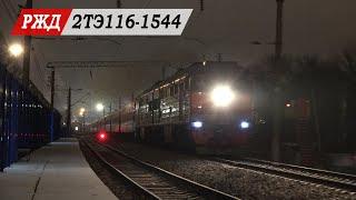 Тепловоз 2ТЭ116-1544 с поездом №123 Новосибирск — Белгород