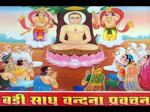 Badi Sadhu Vandana बड़ी साधु वंदना