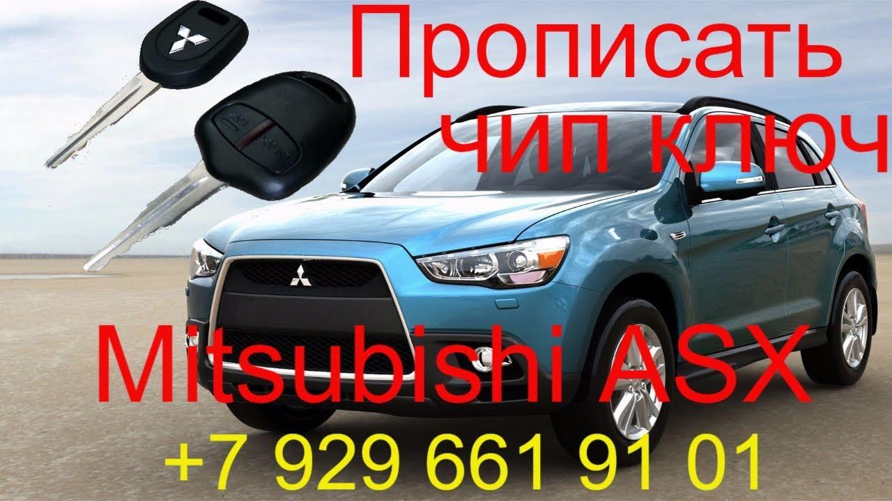 На сайте авто. Ру вы можете купить б/у митсубиси asx. У нас много предложений именно для вас. Продажа mitsubishi asx б/у на авто. Ру.