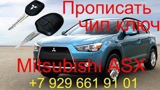 Прописать чип ключ Mitsubishi ASX 2012 г.в., чип для автозапуска, потеря всех ключей, Раменское
