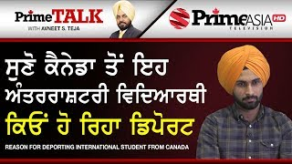 Prime Talk (299) II Reason for Deporting International Student from  Canada