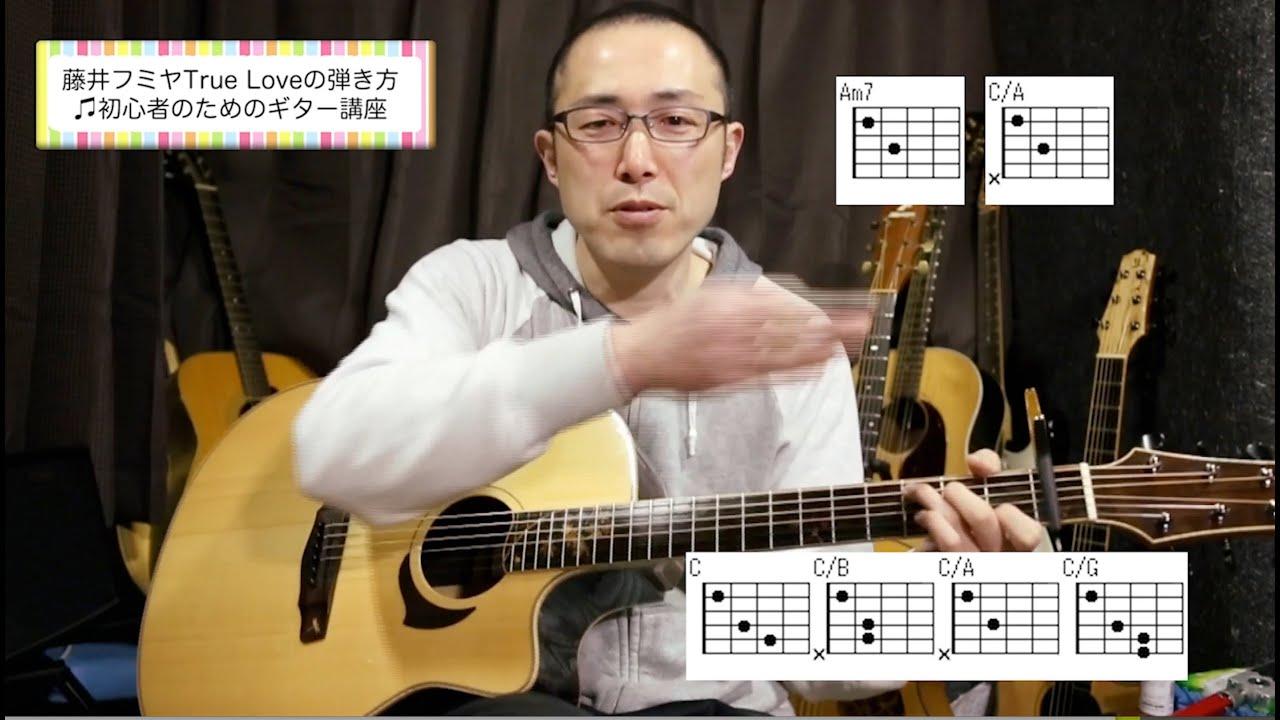トゥルー 藤井 ラブ フミヤ