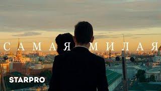 Руслан Алехно и Ярослав Сумишевский - Самая милая