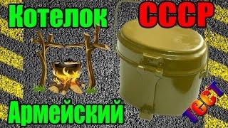Котелок армейский СССР - жарим яйца и сардельки (Полевая кухня)(, 2016-08-14T12:10:13.000Z)