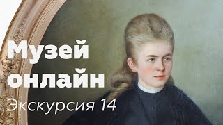 Музей онлайн // Экскурсия 14 // Художники Дома Скрябина